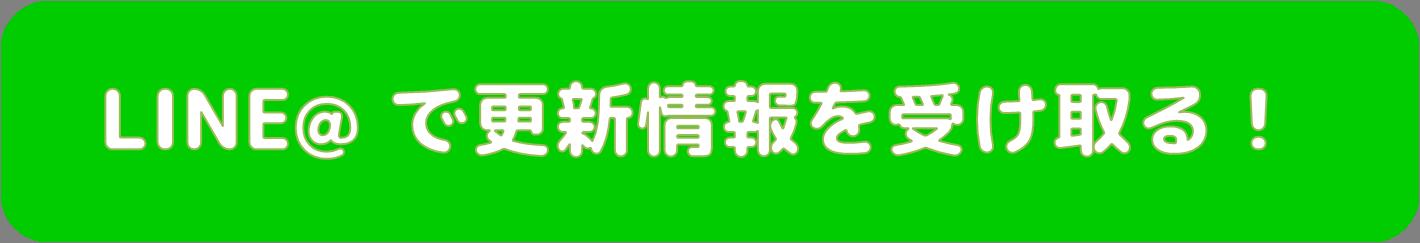 LINE@で和楽の道の更新情報を受け取る