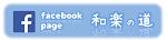 和楽の道 公式フェイスブックページへ