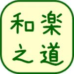 和楽への道