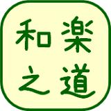 warakunomichi