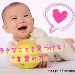 """好きなことを見つける文章力!―なぜ""""言葉の力""""が、あなたと世界に""""和楽""""をもたらすのか?【その1】"""