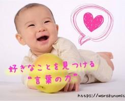 好奇心で目を輝かせる赤ちゃん。文章を書くプロセスは、あなたの中の純粋な子供の部分、魂に出会うことを助けてくれる。