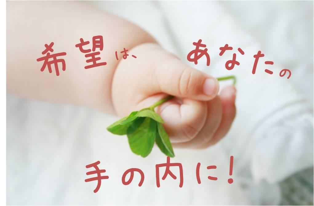 希望はあなたの手の内に(クローバーを握る、赤ちゃんの手)