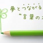 """夢を叶える文章術!―なぜ""""言葉の力""""が、あなたと世界に""""和楽""""をもたらすのか?【その2】"""