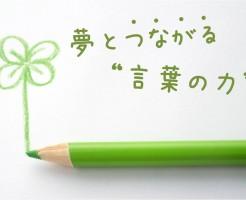 夢とつながる言葉の力(緑の色鉛筆が描く、希望の萌芽)