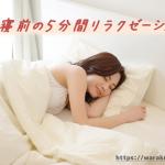 【保存版】眠りに就く前の5分で出来る、驚くほど「睡眠の質」を高める方法