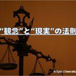 """『引き寄せの法則』 は、本当に正しい!?―『""""観念""""と""""現実""""の法則』 としてモデル化してみた。"""