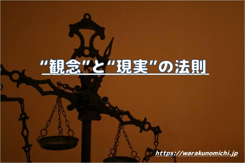 """""""観念""""と""""現実""""の法則"""