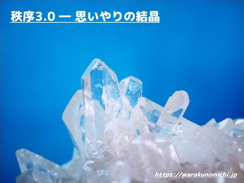 思いやりの結晶のイメージ