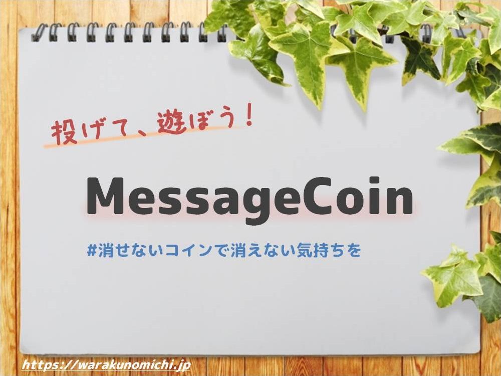 投げて遊ぼう!メッセージコイン