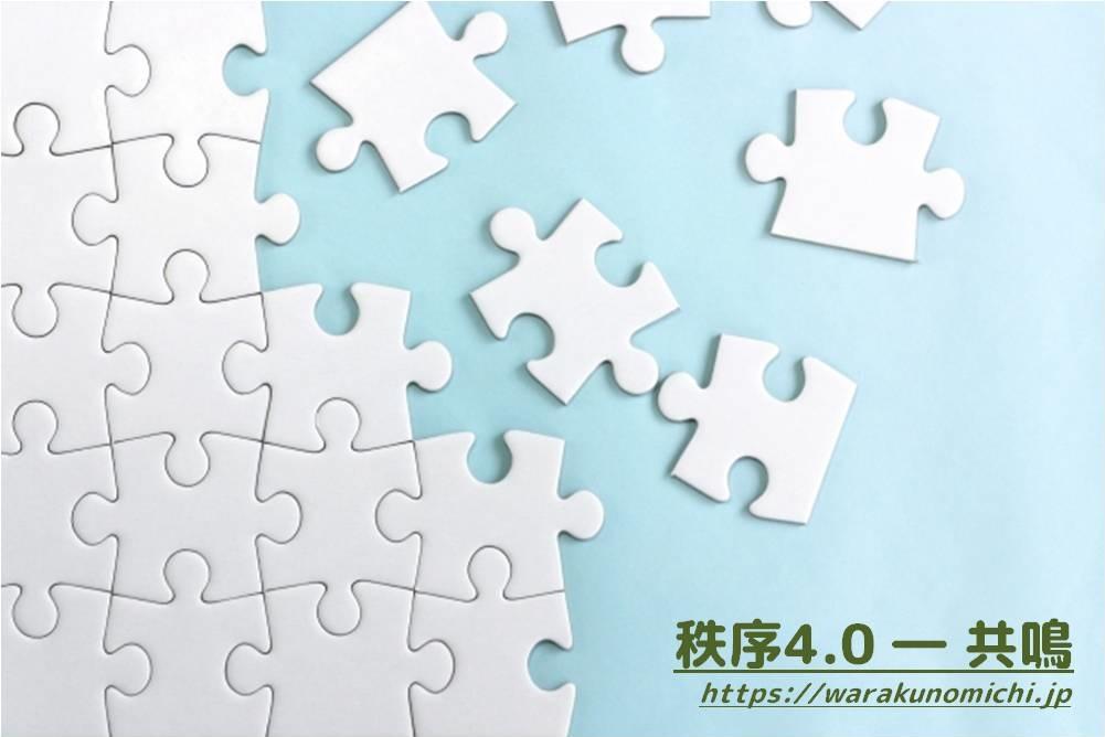 集まるパズルのピース