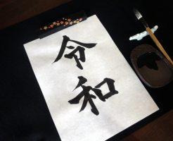 半紙に毛筆で書かれた「令和」の文字