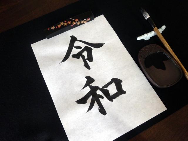 「令和」の始まり―新時代の『プログラム』を起動せよ!